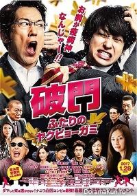 Hamon: Futari no Yakubyo-gami