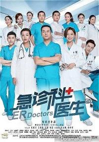 Emergency Department Doctors