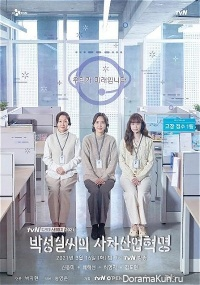 Drama Stage: Park Sung-Sil's Fourth Industrial Revolution