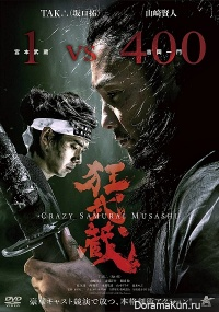 Kurui Musashi