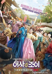Tale of the Secret Royal Inspector and Jo Yi