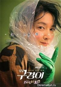 Koo Kyung Yi