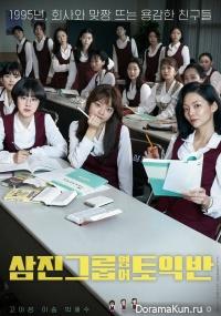 Samjin Group's English TOEIC Class