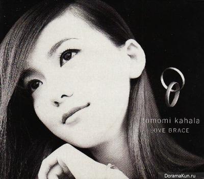 Tomomi Kahala