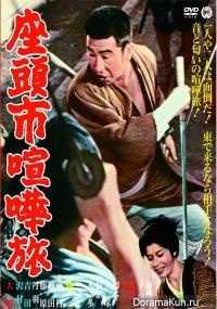 Zatoichi kenka-tabi