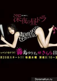 Busujima Yuriko no Sekirara Nikki