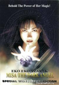 Eko Eko Azarak 3