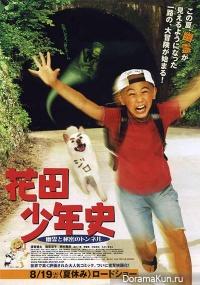 Hanada Shounen-shi: Yuurei to Himitsu no Tunnel