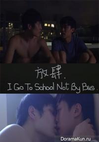 Я не езжу в школу на автобусе