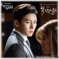 Suspicious Partner OST