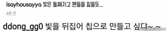 Hoya_Dongwoo