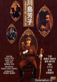 Kawashima Yoshiko.The Last Princess of Manchuria