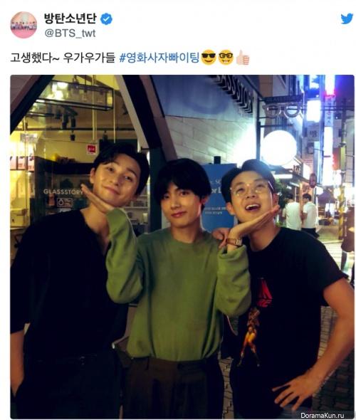 V / Park Seo Joon / Choi Woo Shik