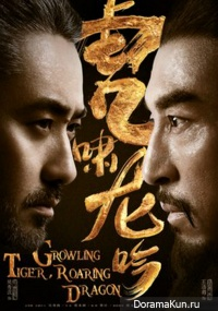 Growling Tiger, Roaring Dragon