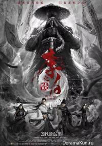 Li Bai: Hellfire