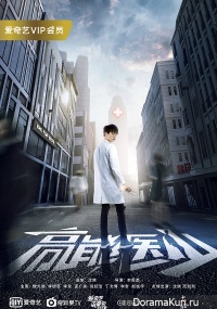 Super Medical Resident