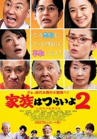 Kazoku wa Tsurai yo II