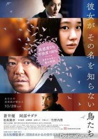 Kanojo ga Sono Mei wo Shiranai Toritachi