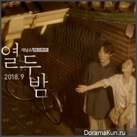 Han Seung Yeon/Shin Hyun Soo/12 Nights