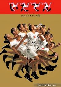 Tokyo Olympic Banashi