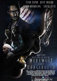 Werewolf Dar Bangladesh