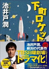 Shitamachi Rocket