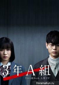 3 Nen A Kumi: Ima kara Mina-san wa, Hitojichi Desu