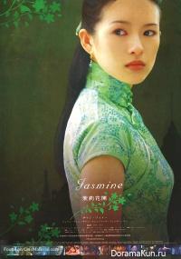 Jasmine Women