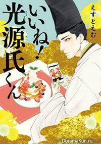 Iine! Hikaru Genji-kun