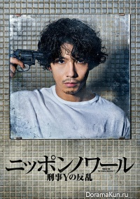 Nippon Nowaru: Keiji Y no Hanran