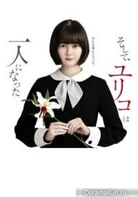 Soshite, Yuriko wa Hitori ni Natta