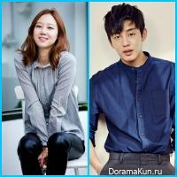 Gong Hyo Jin/Yoo Ah In