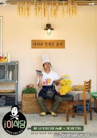 Lee's Kitchen Alone