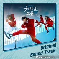 Amazing Rumor OST