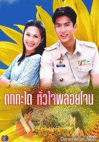 Tok Kra Dai Hua Jai Ploy Jone