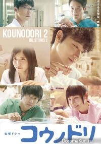 Kounodori 2