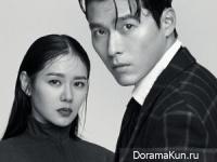 Hyun Bin, Son Ye Jin