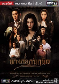 Bangkok Naruemit