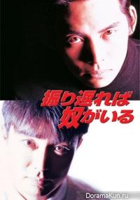 Furikaereba Yatsu ga Iru