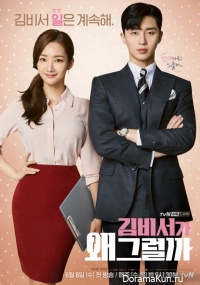 Why Secretary Kim