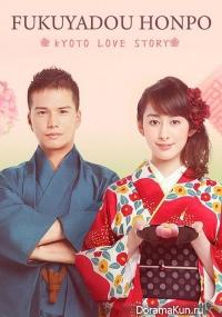 Fukuyado Honpo - Kyoto Love Story