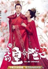 Oh! My Emperor 2