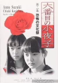 Rokubanme no Sayoko