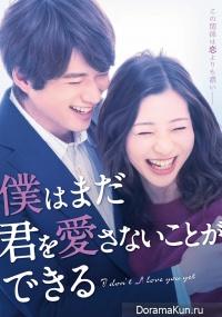 Boku wa Mada Kimi o Aisanai Koto ga Dekiru