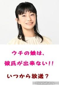 Uchi no Musume wa Kareshi ga Dekinai