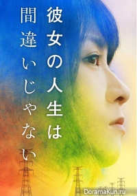 Kanojo no Jinsei wa Machigai Janai