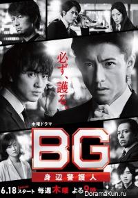 BG: Shinpen Keigonin 2