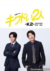 Kiwadoi Futari: K2: Ikebukurosho Keijika Kanzaki Kuroki