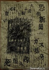 Kyoufu Shinbun
