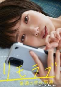 #RemoteLove: Futsuu no Koi wa Jado